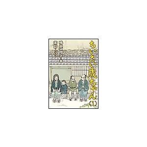 【初回50%OFFクーポン】ちいさい歳ちゃん(1) 電子書籍版 / 鳴兜柑子|ebookjapan