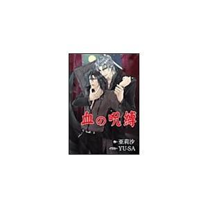【初回50%OFFクーポン】血の呪縛 電子書籍版 / 亜莉沙|ebookjapan