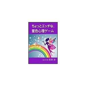 【初回50%OFFクーポン】ちょっとエッチな、蜜色心理ゲーム 電子書籍版 / 吉原杏|ebookjapan