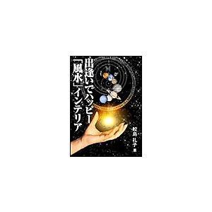 【初回50%OFFクーポン】出逢いでハッピー「風水」インテリア 電子書籍版 / 鮫島礼子|ebookjapan