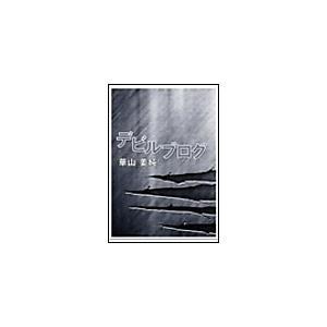 【初回50%OFFクーポン】デビルブログ 電子書籍版 / 華山姜純 ebookjapan