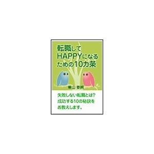 【初回50%OFFクーポン】転職してHAPPYになるための10カ条 電子書籍版 / 華山姜純 ebookjapan
