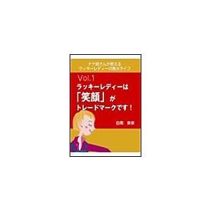 【初回50%OFFクーポン】ナナ姉さんが教える ラッキーレディーの風水ライフ 「vol.1 ラッキーレディーは「笑顔」がトレードマークです!」 電子|ebookjapan