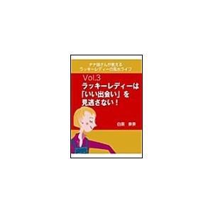 【初回50%OFFクーポン】ナナ姉さんが教える ラッキーレディーの風水ライフ 「vol.3 ラッキーレディーは「いい出会い」を見逃さない!」 電子書|ebookjapan