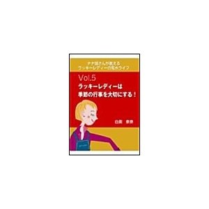【初回50%OFFクーポン】ナナ姉さんが教える ラッキーレディーの風水ライフ 「vol.5 ラッキーレディーは季節の行事を大切にする!」 電子書籍版|ebookjapan