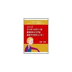 【初回50%OFFクーポン】ナナ姉さんが教える ラッキーレディーの風水ライフ 「vol.6 ラッキーレディーは自分のキャリアは自分でプロデュース!」|ebookjapan
