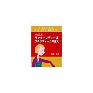 【初回50%OFFクーポン】ナナ姉さんが教える ラッキーレディーの風水ライフ 「vol.8 ラッキーレディーはプチリフォームの達人!」 電子書籍版|ebookjapan