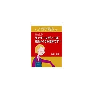 【初回50%OFFクーポン】ナナ姉さんが教える ラッキーレディーの風水ライフ 「vol.9 ラッキーレディーは福顔メイクが基本です!」 電子書籍版|ebookjapan