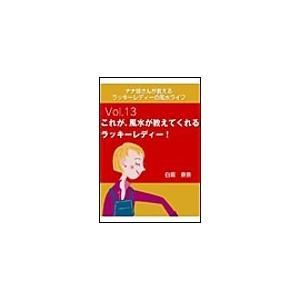 【初回50%OFFクーポン】ナナ姉さんが教える ラッキーレディーの風水ライフ 「vol.13 これが、風水が教えてくれるラッキーレディー!」 電子書|ebookjapan