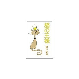 【初回50%OFFクーポン】猫の王様 電子書籍版 / 華山姜純 ebookjapan