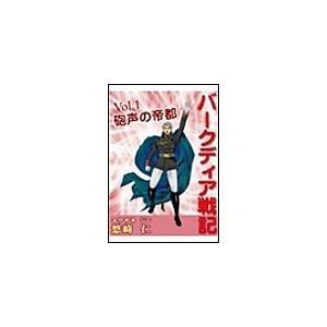 【初回50%OFFクーポン】「バークディア戦記」〜第1巻 砲声の帝都 電子書籍版 / 悠崎仁|ebookjapan