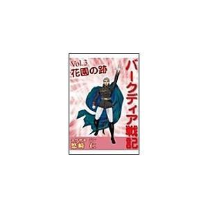 【初回50%OFFクーポン】「バークディア戦記」〜第3巻 花園の跡 電子書籍版 / 悠崎仁|ebookjapan