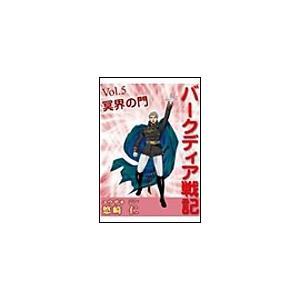 【初回50%OFFクーポン】「バークディア戦記」〜第5巻 冥界の門 電子書籍版 / 悠崎仁|ebookjapan