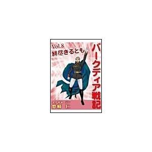 【初回50%OFFクーポン】「バークディア戦記」〜第8巻 絆尽きるとも 電子書籍版 / 悠崎仁|ebookjapan