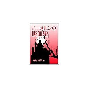 【初回50%OFFクーポン】ハーメルンの吸血鬼 電子書籍版 / 鳴兜柑子|ebookjapan