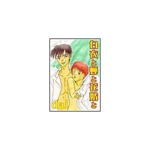 【初回50%OFFクーポン】白衣と蝉と花婿と 電子書籍版 / dai|ebookjapan