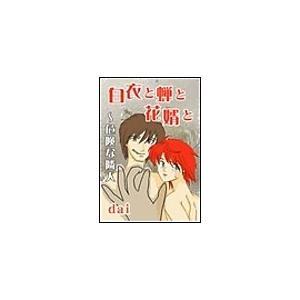 【初回50%OFFクーポン】白衣と蝉と花婿と〜キケンな隣人 電子書籍版 / dai|ebookjapan