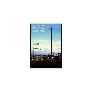【初回50%OFFクーポン】はつこい 電子書籍版 / 沢岡ヒロキ|ebookjapan