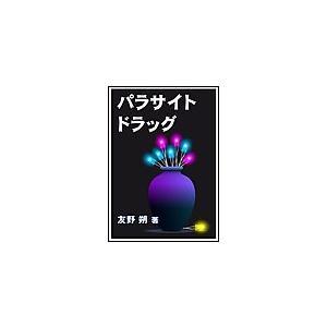 【初回50%OFFクーポン】パラサイト・ドラッグ 電子書籍版 / 友野朔 ebookjapan