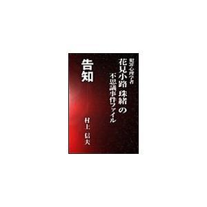 【初回50%OFFクーポン】告知 電子書籍版 / 村上信夫|ebookjapan