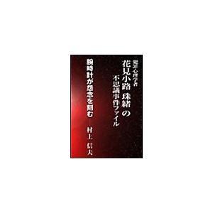 【初回50%OFFクーポン】腕時計が怨念を刻む 電子書籍版 / 村上信夫|ebookjapan