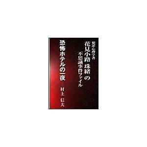 【初回50%OFFクーポン】恐怖ホテルの一夜 電子書籍版 / 村上信夫|ebookjapan