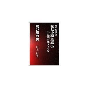 【初回50%OFFクーポン】呪い場の男 電子書籍版 / 村上信夫|ebookjapan