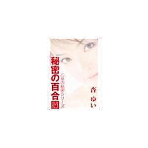 【初回50%OFFクーポン】秘密の百合園 電子書籍版 / 杏ゆい ebookjapan