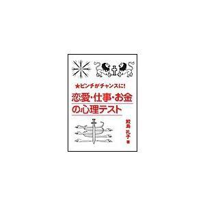 【初回50%OFFクーポン】ピンチがチャンスに! 恋愛・仕事・お金の心理テスト 電子書籍版 / 鮫島礼子|ebookjapan