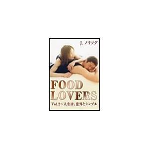 FOOD LOVERS Vol.2〜人生は、意外とシンプル 電子書籍版 / J. ノリツグ|ebookjapan