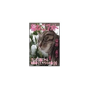 【初回50%OFFクーポン】福ねこフォト〜プニプニ猫にゃん冬は寒くてツライの巻(2) 電子書籍版 / 猫村風子|ebookjapan