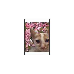 【初回50%OFFクーポン】福ねこフォト〜プニプニ猫にゃん 猫だってお花見するにゃんの巻(3) 電子書籍版 / 猫村風子|ebookjapan