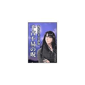 【初回50%OFFクーポン】千古不易の呪 電子書籍版 / つやつやみお|ebookjapan