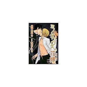 【初回50%OFFクーポン】ミノタウロスの花嫁(第一話) 電子書籍版 / 須藤安寿|ebookjapan