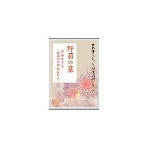 野菊の墓 電子書籍版 / 伊藤左千夫/城島明彦