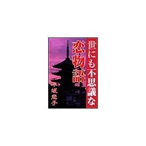 【初回50%OFFクーポン】世にも不思議な恋物語 電子書籍版 / 早坂恋子 ebookjapan