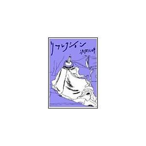 【初回50%OFFクーポン】リフレクション 電子書籍版 / 沢岡ヒロキ|ebookjapan