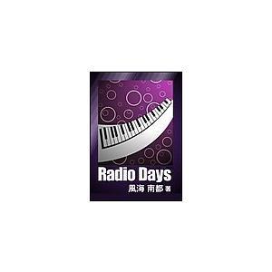 【初回50%OFFクーポン】Radio Days 電子書籍版 / 風海南都|ebookjapan