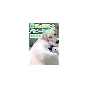 【初回50%OFFクーポン】6匹の盲導犬パピー物語 電子書籍版 / 水田茉莉 ebookjapan