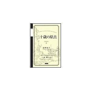 【初回50%OFFクーポン】二十歳の原点 [新装版] 電子書籍版 / 高野悦子 ebookjapan