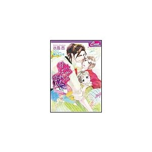 【初回50%OFFクーポン】パパと呼ばれた恋人 電子書籍版 / 水島 忍/秋山こいと ebookjapan
