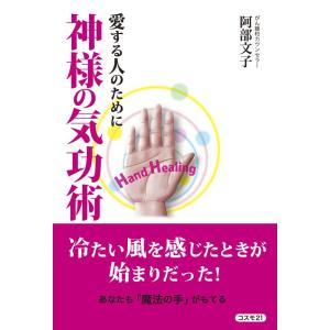 【初回50%OFFクーポン】神様の気功術 電子書籍版 / 阿部文子|ebookjapan