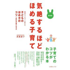 【初回50%OFFクーポン】気絶するほどほめる子育て 電子書籍版 / 高橋愛子|ebookjapan