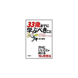 【初回50%OFFクーポン】33歳までに学ぶべきこと 電子書籍版 / 赤川善樹 ebookjapan