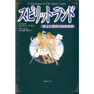 スピリットランド 電子書籍版 / A・ファーニス/岩大路邦夫|ebookjapan