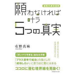 【初回50%OFFクーポン】願わなければ叶う5つの真実 電子書籍版 / 有野真麻 ebookjapan