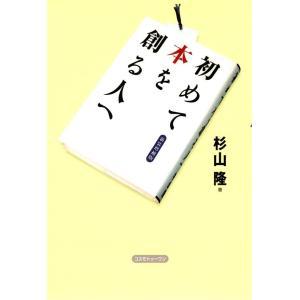 初めて本を創る人へ 電子書籍版 / 杉山隆|ebookjapan