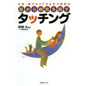 【初回50%OFFクーポン】肌から病気を癒すタッチング 電子書籍版 / 町田久 ebookjapan