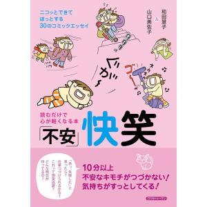 【初回50%OFFクーポン】「不安」快笑 電子書籍版 / 和田慧子/山口美佐子|ebookjapan