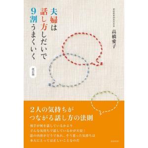 【初回50%OFFクーポン】夫婦は話し方しだいで9割うまくいく 電子書籍版 / 高橋愛子|ebookjapan